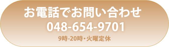 お電話でお問合せ048-654-9701