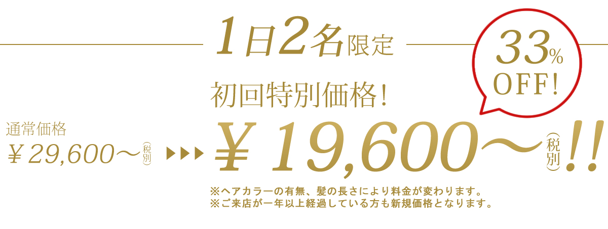 ご新規様キャンペーン¥29,600~→¥19,600~