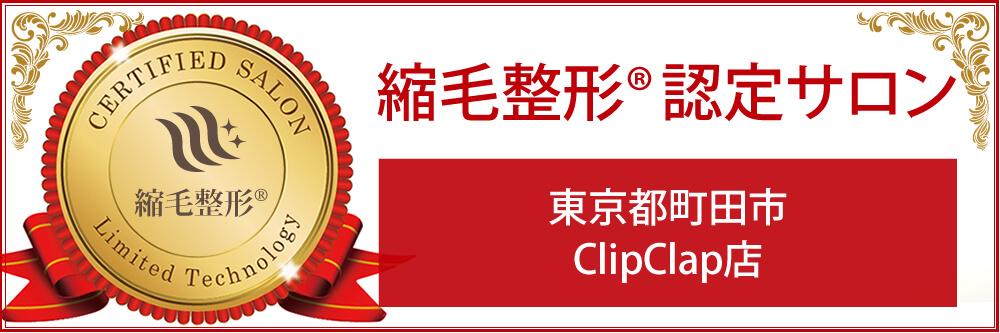 町田市の美容院ClipClap